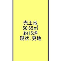 東大阪市条件付き売り土地
