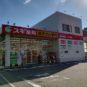 周辺 スギ薬局 高井田店